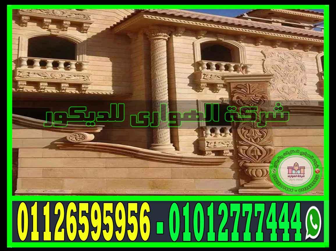 اسعار تركيب الحجر الهاشمى فى مصر