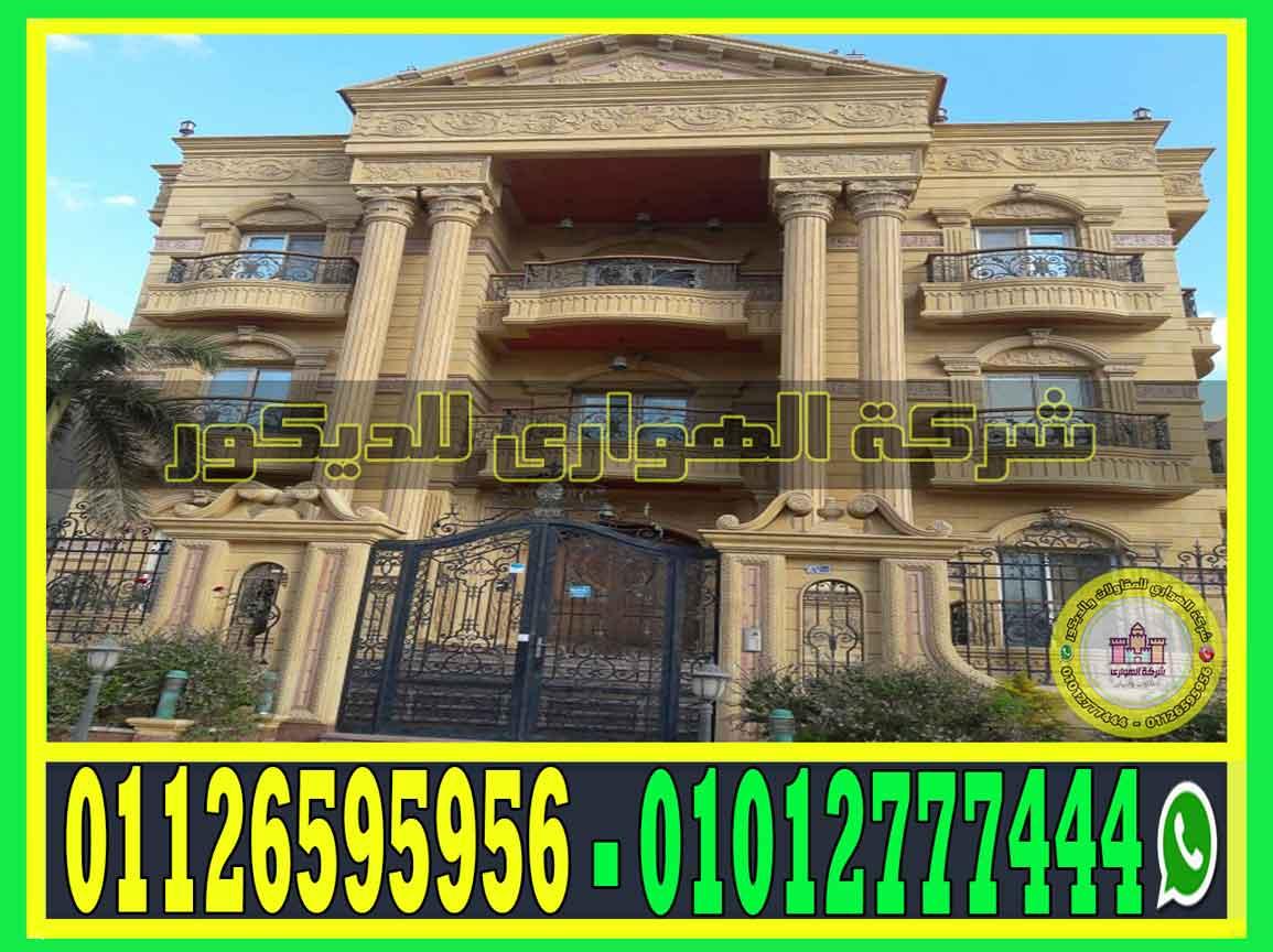 اسعار تركيب الحجر الهاشمي في مصر