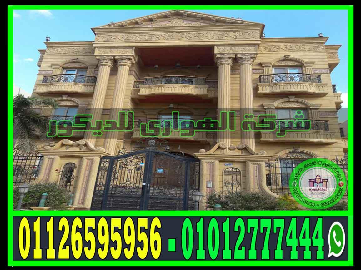 اسعار الحجر الهاشمى فى مصر, سعر متر الحجر الهاشمى