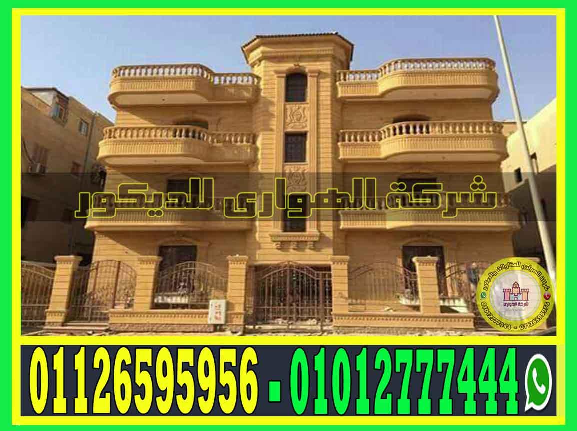 اسعار الحجر الهاشمي فى مصر, سعر متر الحجر الهاشمي