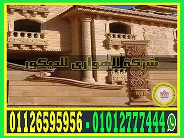 اشكال وانواع الحجر الهاشمي في مصر