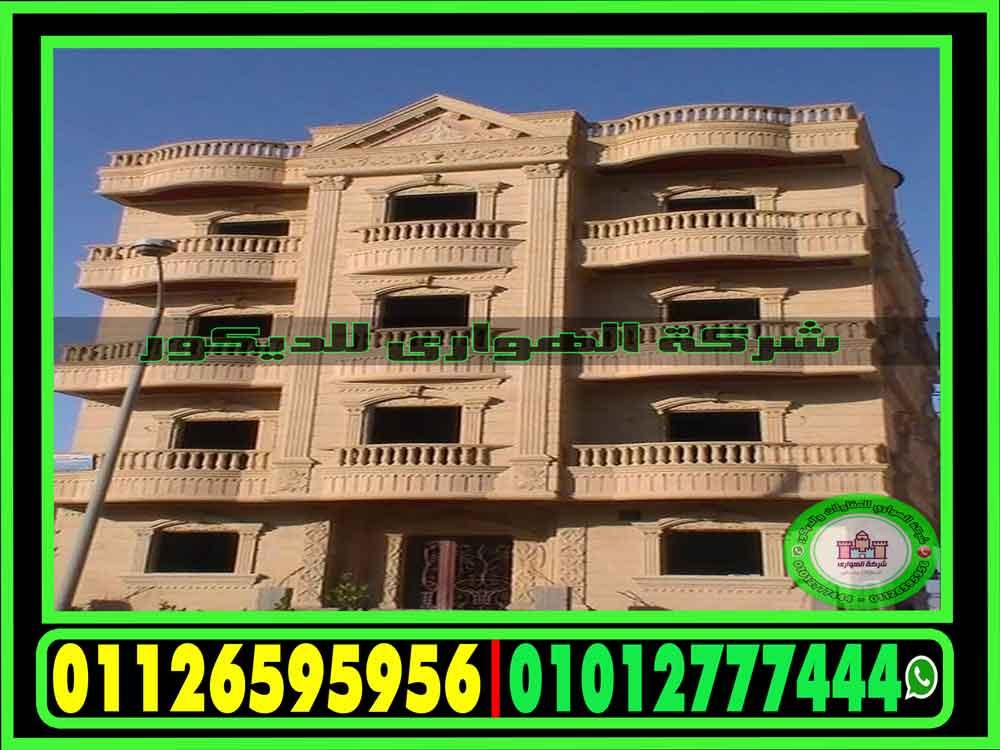 ارخص اسعار الحجر الهاشمي 2018 - 2019