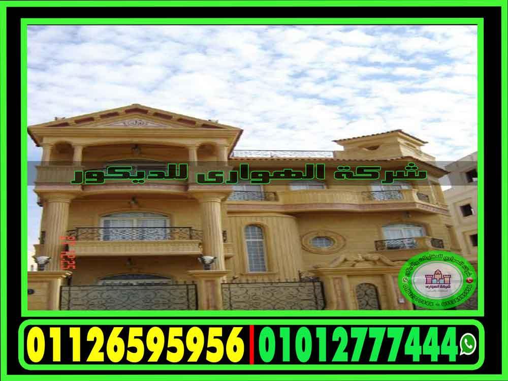 اسعار توريد وتركيب الحجر الهاشمي 2018 - 2019