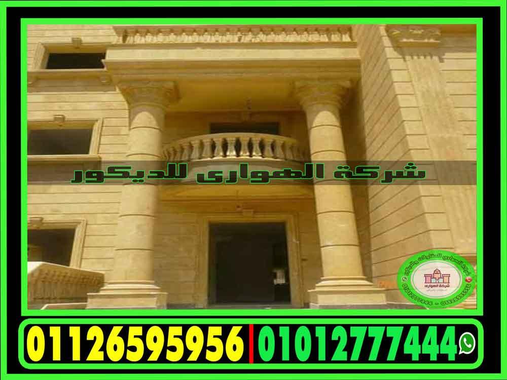 سعر متر الحجر الهاشمى فى مصر