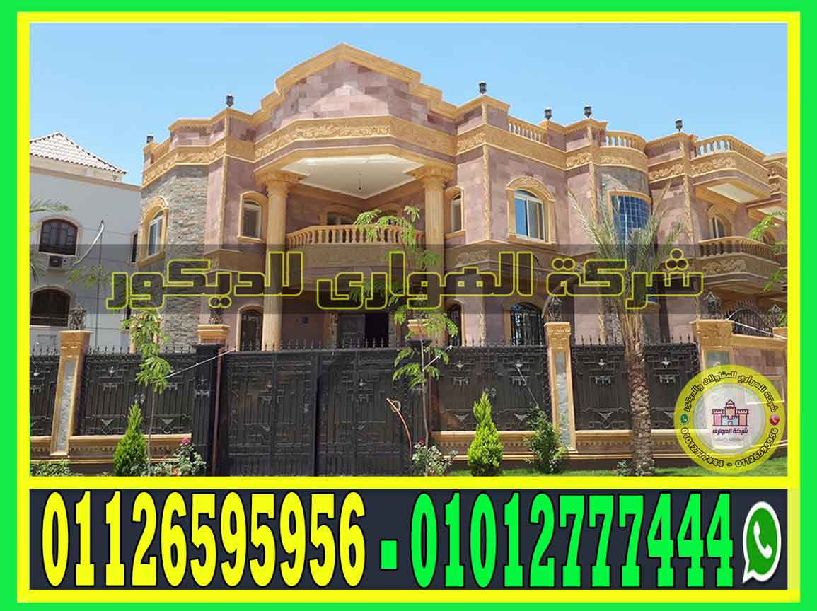 واجهات منازل مصرية